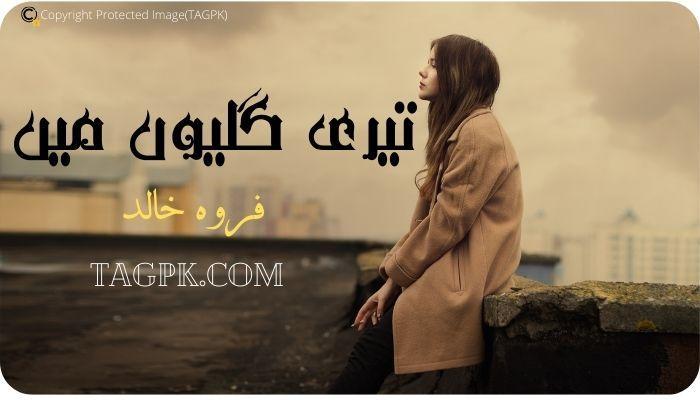 Teri Galiyon Mein By Farwa Khalid