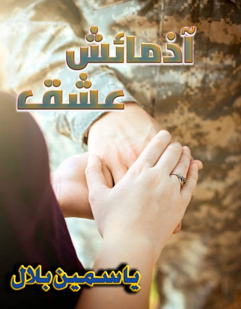 azmaish e Ishq by Yasmeen Bilal