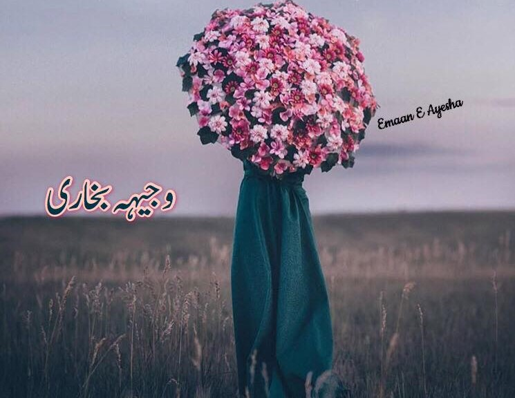 Bisat E Khwab By Wajeeha Bukhari