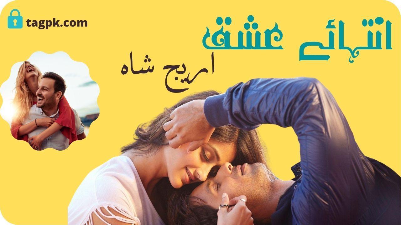intha e ishq Complete Novel By Areej Shah PDF Download