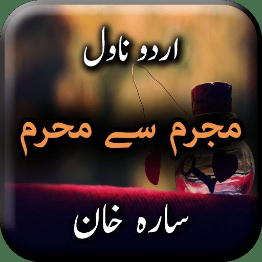 Mujrim se Mehram by Sarah Khan