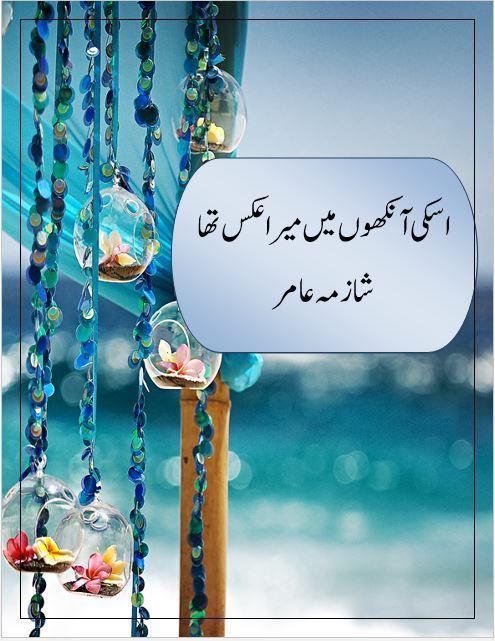 Us ki Aankhon Main Mera Aks Tha by Shazma Amir