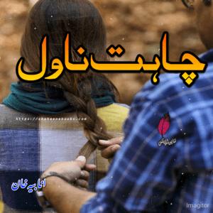 Chahat By Anabiya Khan