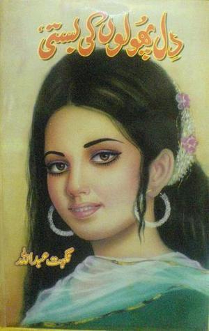 Dil phoolon ki basti by Nighat Abdullah
