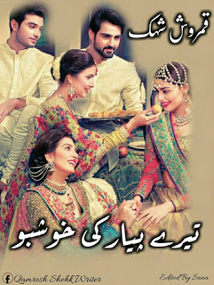 Tere pyar ki khushboo by Qamrosh Shekh Complete