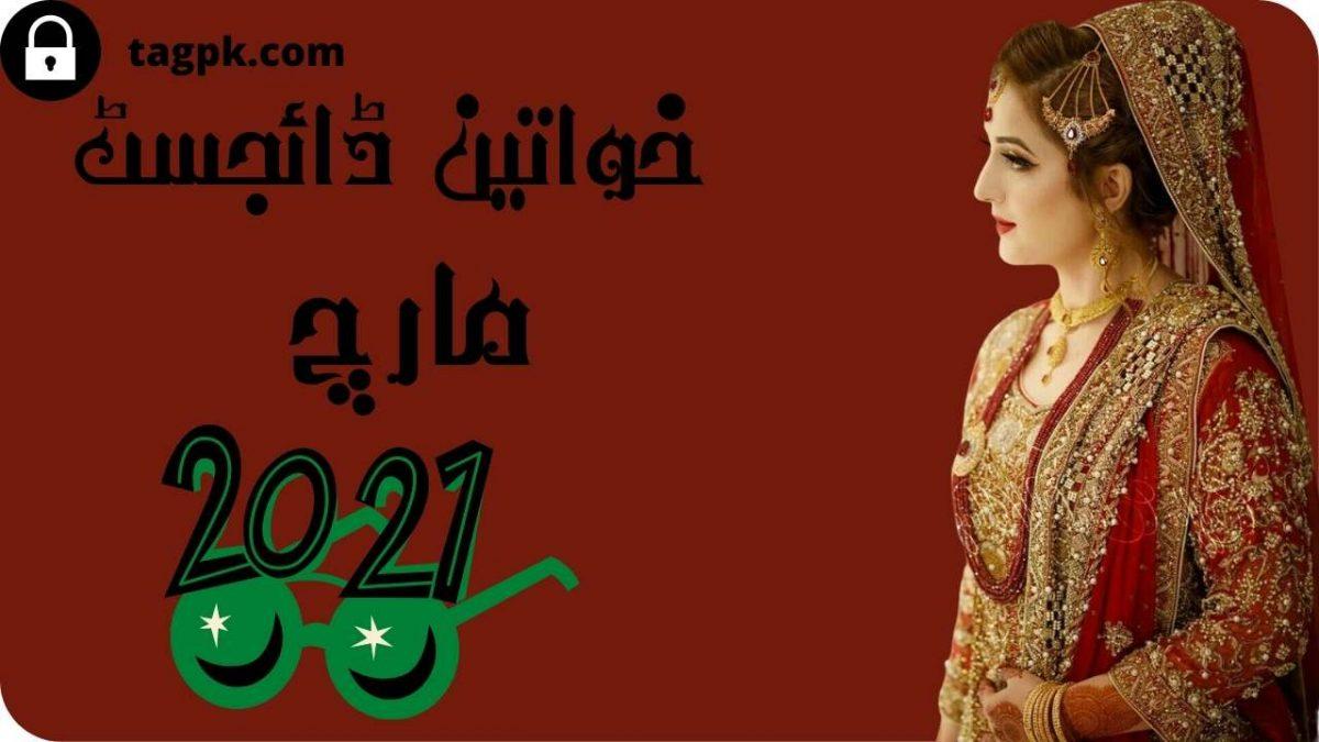 Khawateen Digest March 2021 Free Download