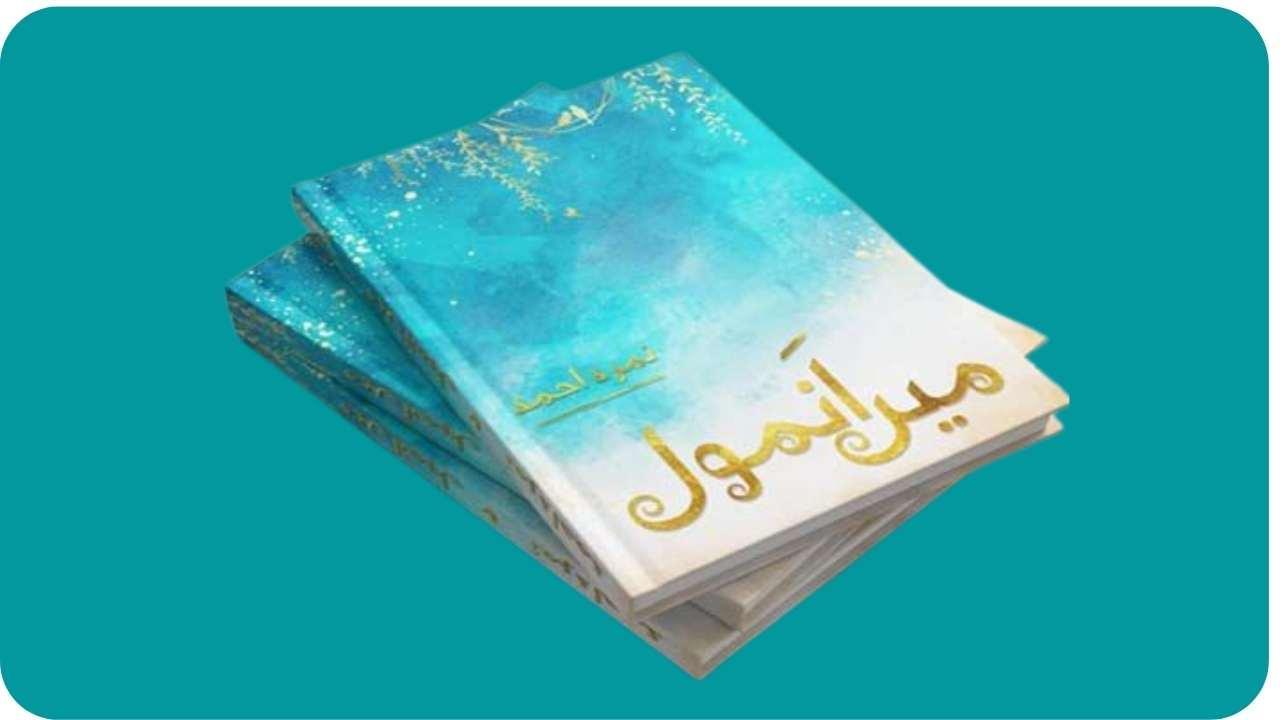 Ma Anmol By Nimra Ahmed Complete Novel PDF