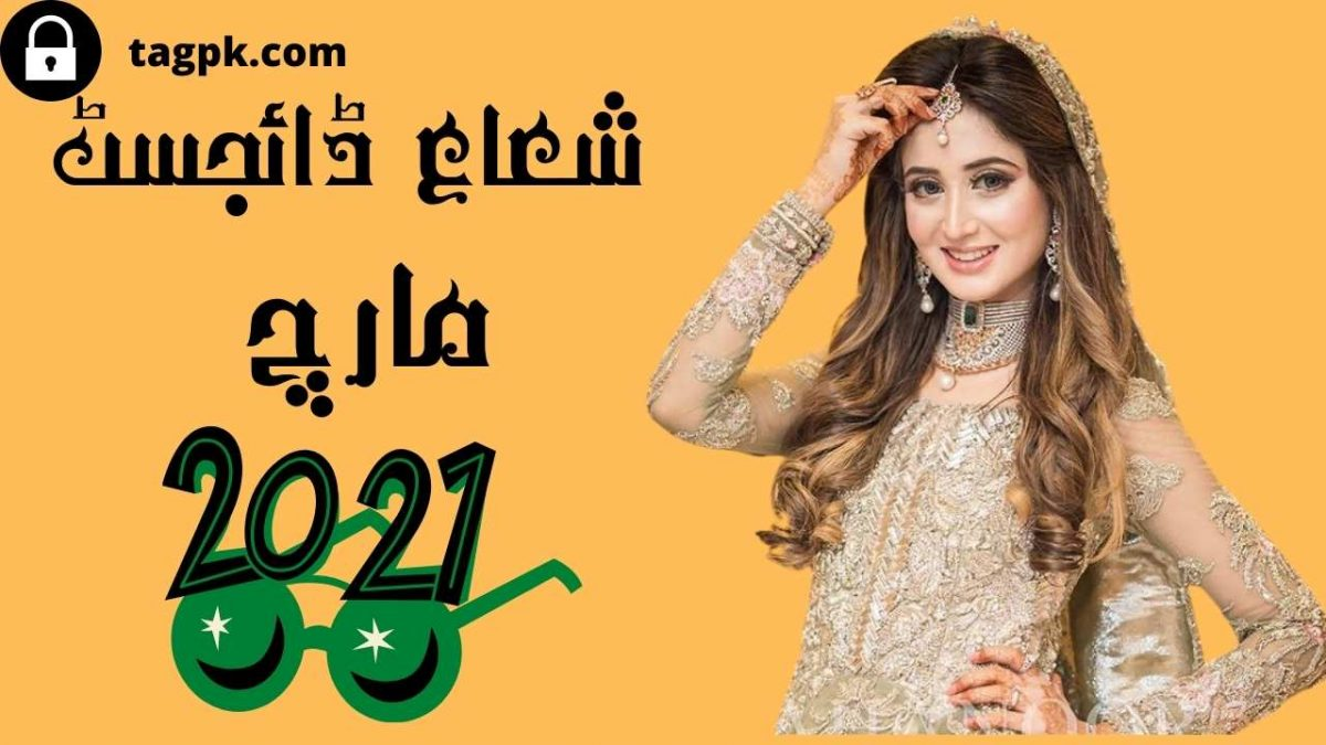 Shuaa Digest March 2021 Free Download