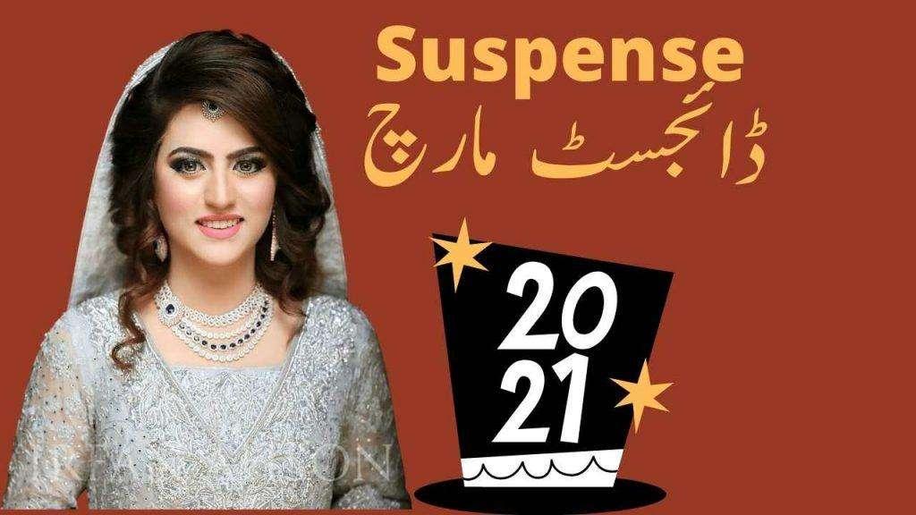 Suspense Digest March 2021