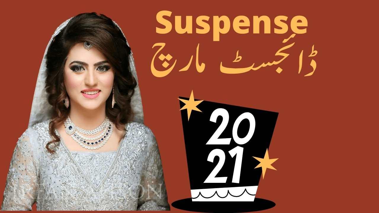 Suspense Digest March 2021Free Download