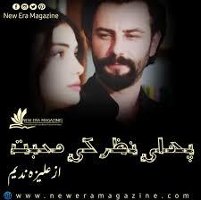 Pehli nazar ki mohabbat by Aliza Nadeem