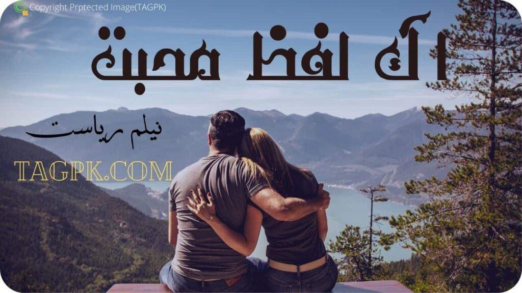Ek Lafz Mohabbat By Neelam Riasat