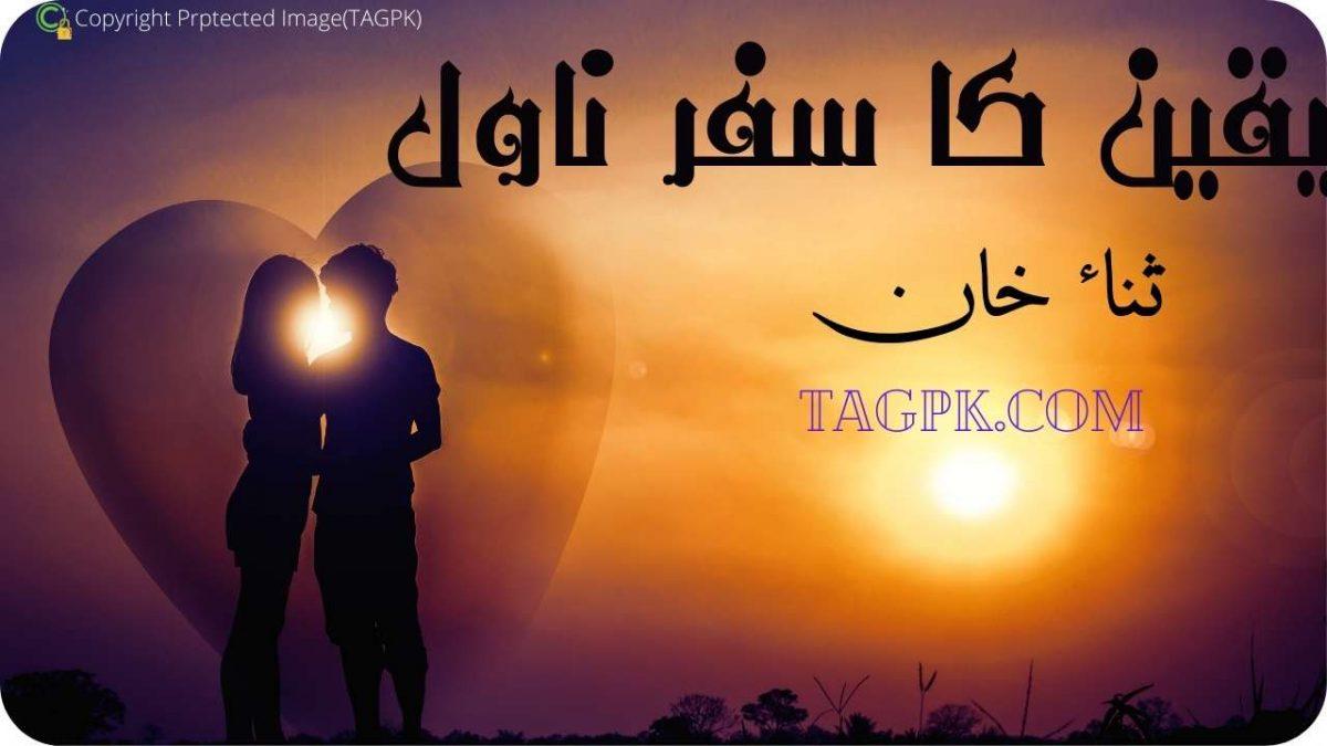 Yaqeen Ka Safar Novel By Sana Khan pdf Download