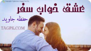Ishq Khwab Safar By Hifza Javed Complete Novel