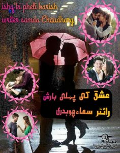 Ishq Ki Pehli Barish By Samaa Chaudhary