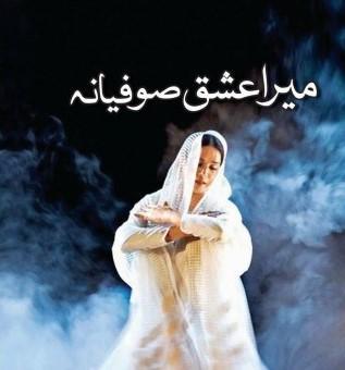Mera ishq sufiyana by Afeefa Noureen