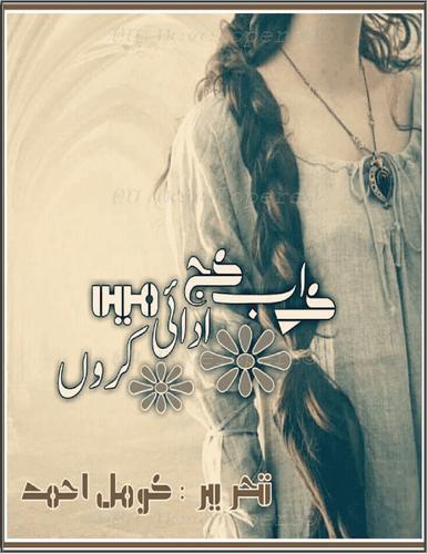 Kay ab kaj adai main karoon by Komal Ahmed