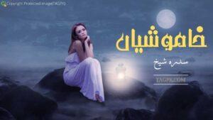 Khamoshiyan By Sidra Sheikh Complete Novel Free Download