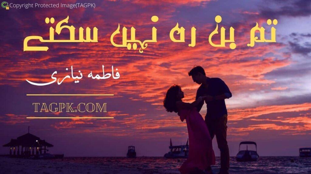 Tum Bin Reh Nahi Sakte By Fatima Niazi