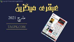 Read more about the article Ubqari Magazine March 2021 Free Download PDF