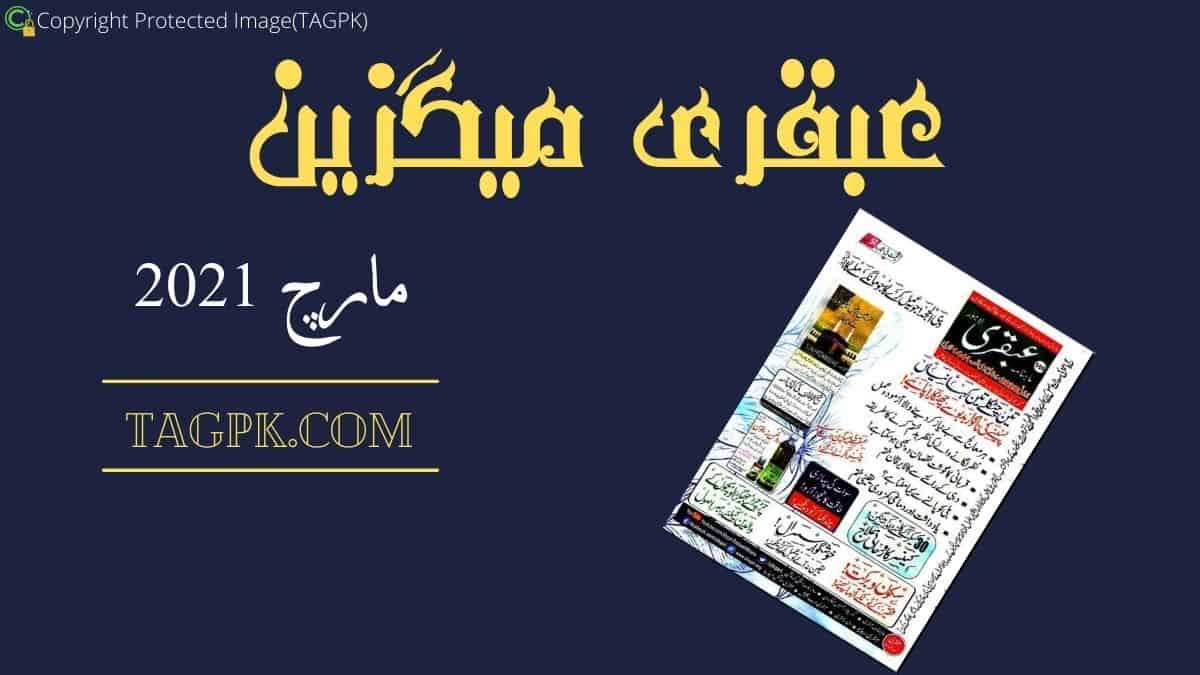 Ubqari Magazine March 2021 Free Download PDF