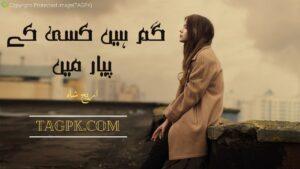 Gum Hain Kisi Ke Pyaar Mein By Areej Shah Complete Urdu Novel