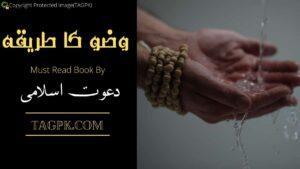 Wazu Ka Tariqa in Urdu PDF Free Download