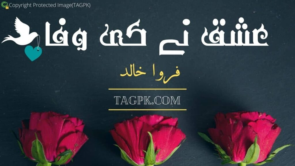 Ishq Ne Ki Wafa By Farwa Khalid