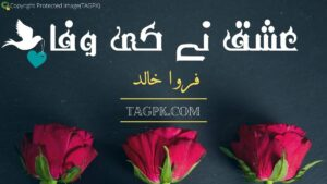 Ishq Ne Ki Wafa By Farwa Khalid Complete Urdu Novel