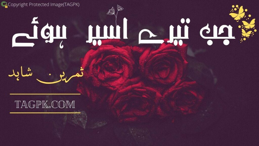 Jab Tere Aseer Hovy By Samreen Shahid