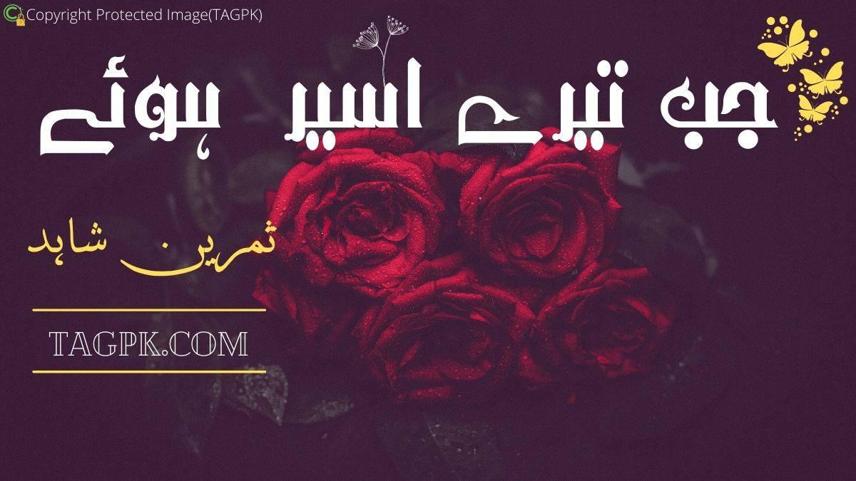 Jab Tere Aseer Hovy By Samreen Shahid Complete Urdu Novel