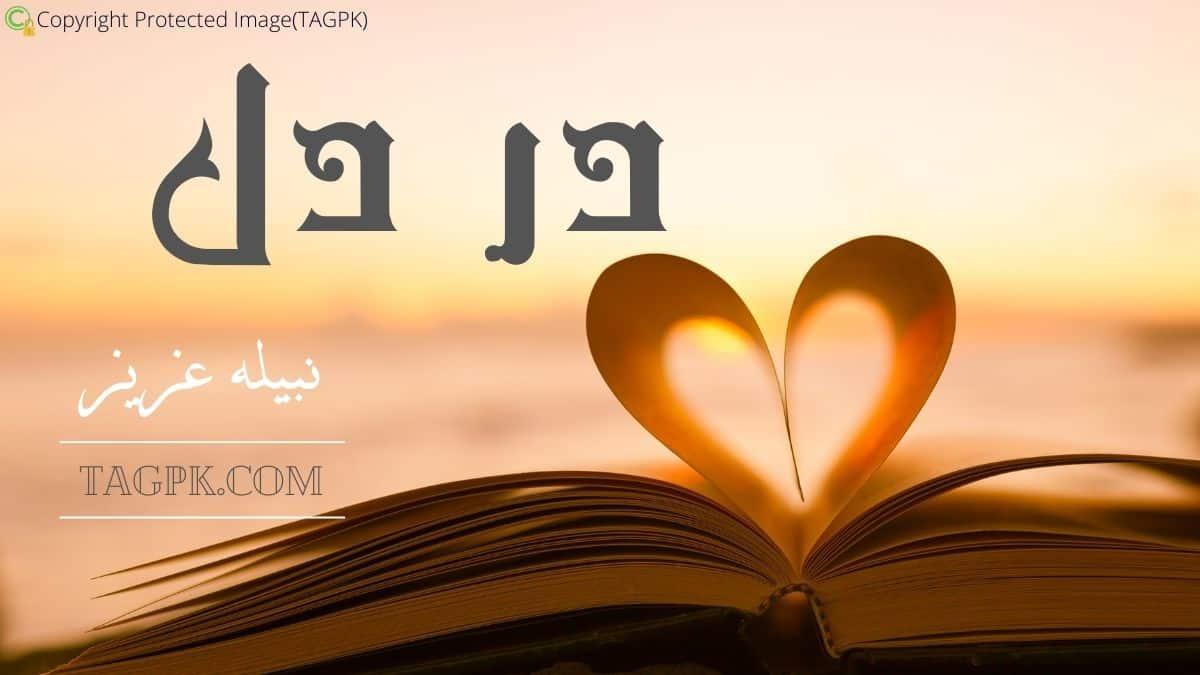Dar E Dil By Nabila Aziz Complete Novel Free Download