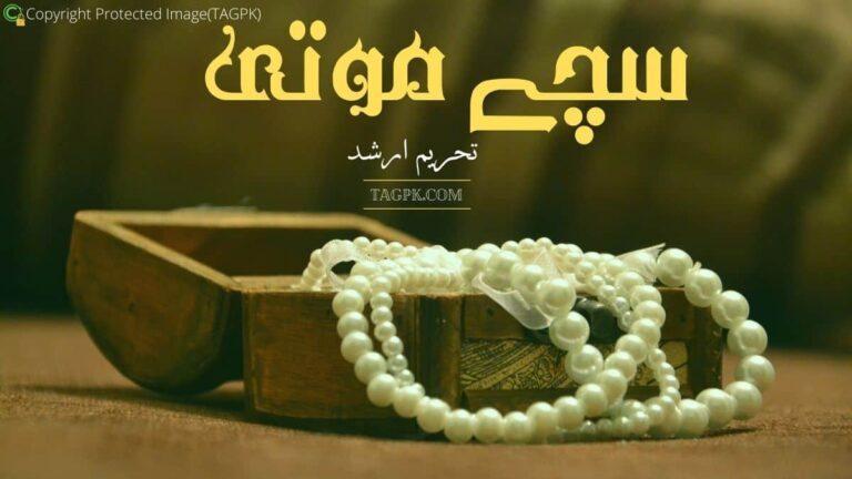 Sachy Moti By Tehreem Arshad