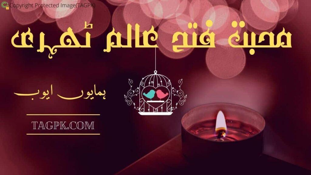 Mohabbat Fateh Aalam Thehri By Humayun Ayub
