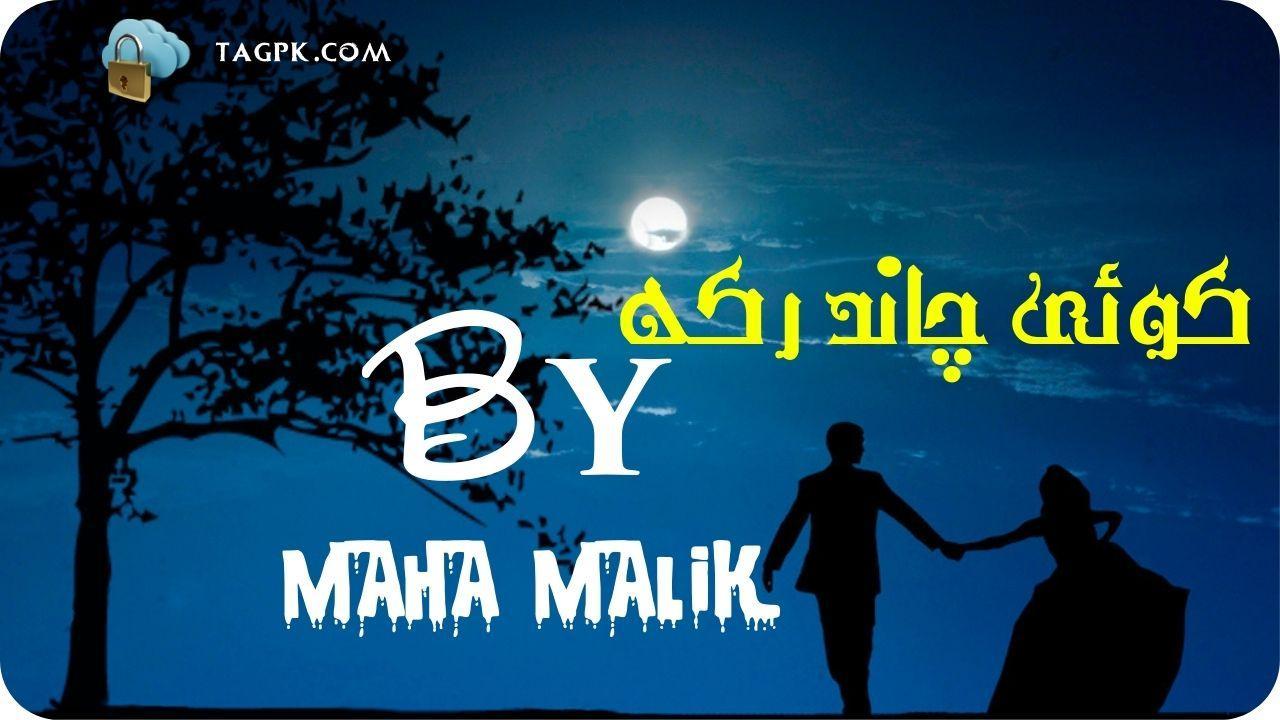 Koi chand Rakh Novel by Maha Malik