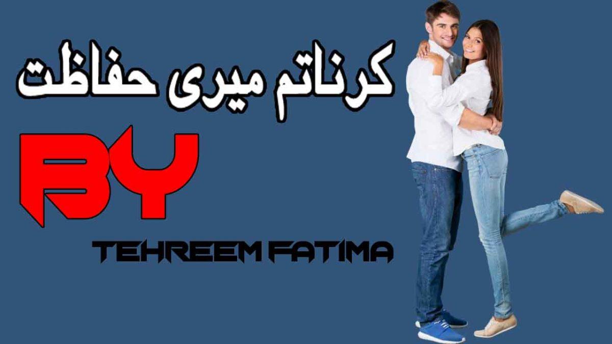 Karna Tu Meri Hifazat by Tehreem Fatima Free Download in PDF