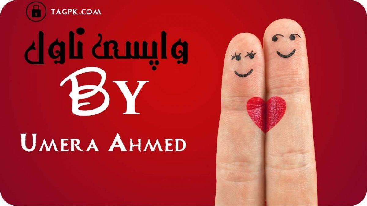 Wapsi Novel by Umera Ahmed Free Download Pdf