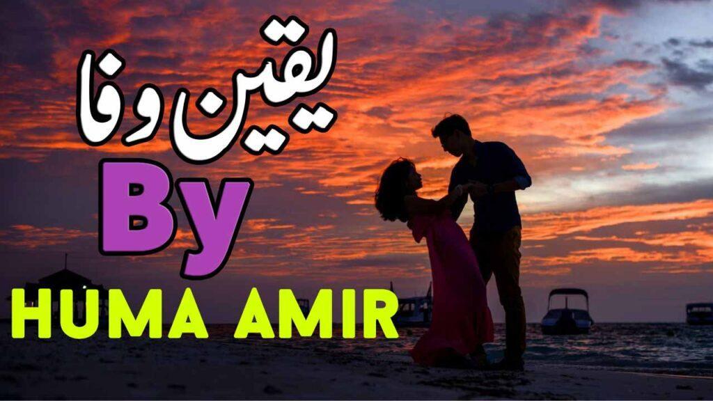 Yaqeen e Wafa By Huma Amir Pdf Download