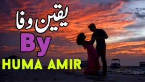 Read more about the article Yaqeen e Wafa By Huma Amir Pdf Download