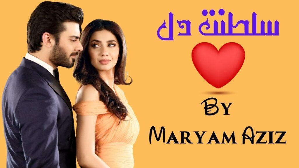 Saltanat e Dil Novel By Maryam Aziz