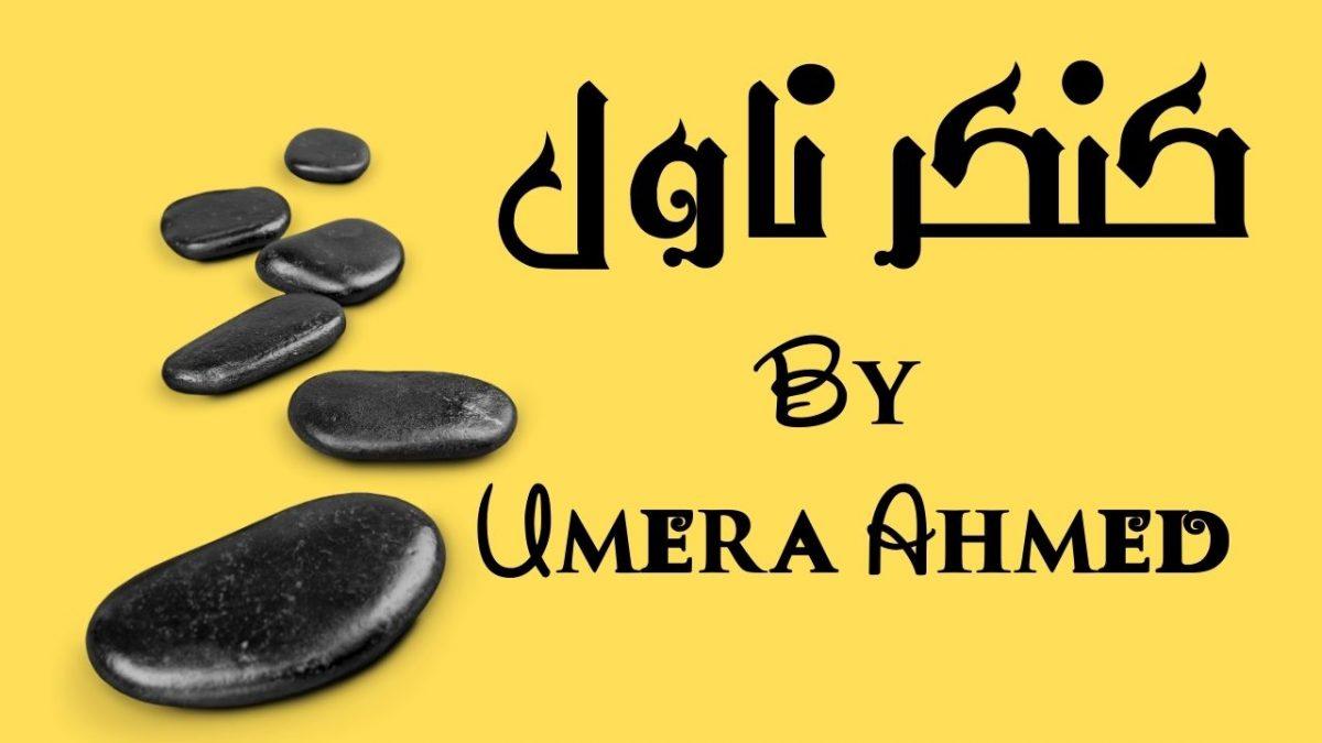 Kankar Novel by Umera Ahmed Pdf Download