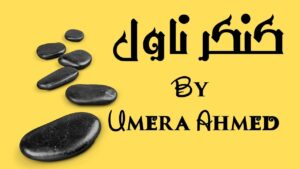 Kankar Novel by Umera Ahmed Pdf Download