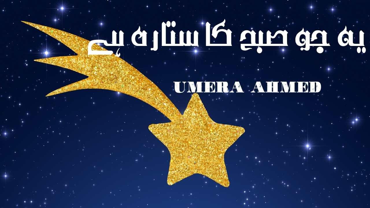 Yeh Jo Ik Subha Ka Sitara Hai Novel By Umaria Ahmed