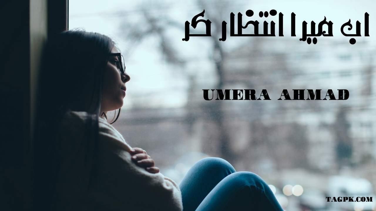 Ab Mera Intezar Kar Novel By Umera Ahmad PDF