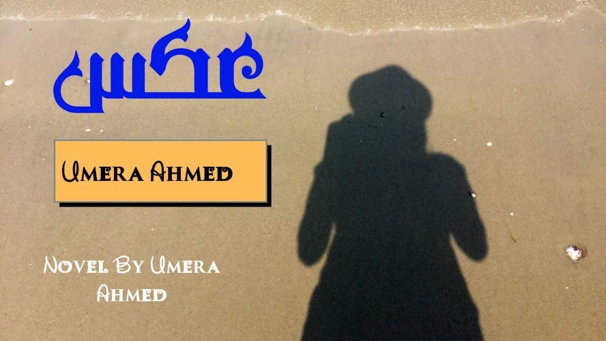 Aks by Umera Ahmed Pdf Free Download