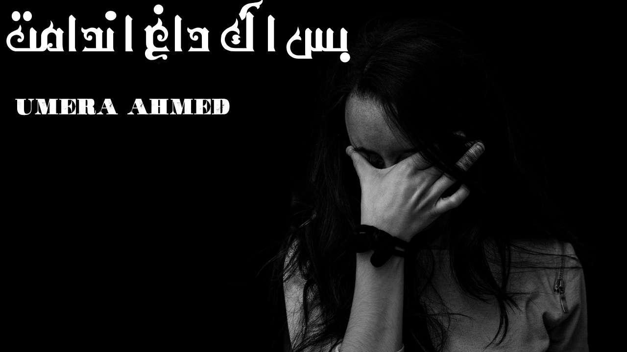 Bas ik dagh e Nadamat by Umera Ahmed PDf