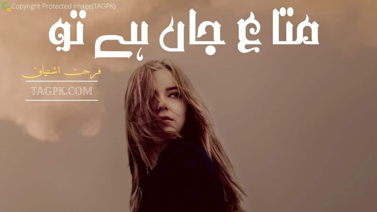 Mata E Jaan Hai Tu By Farhat Ishtiaq Complete Novel Download