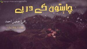 Chahaton Ke Dar Pe By Iqra Sagheer Ahmed Complete Novel