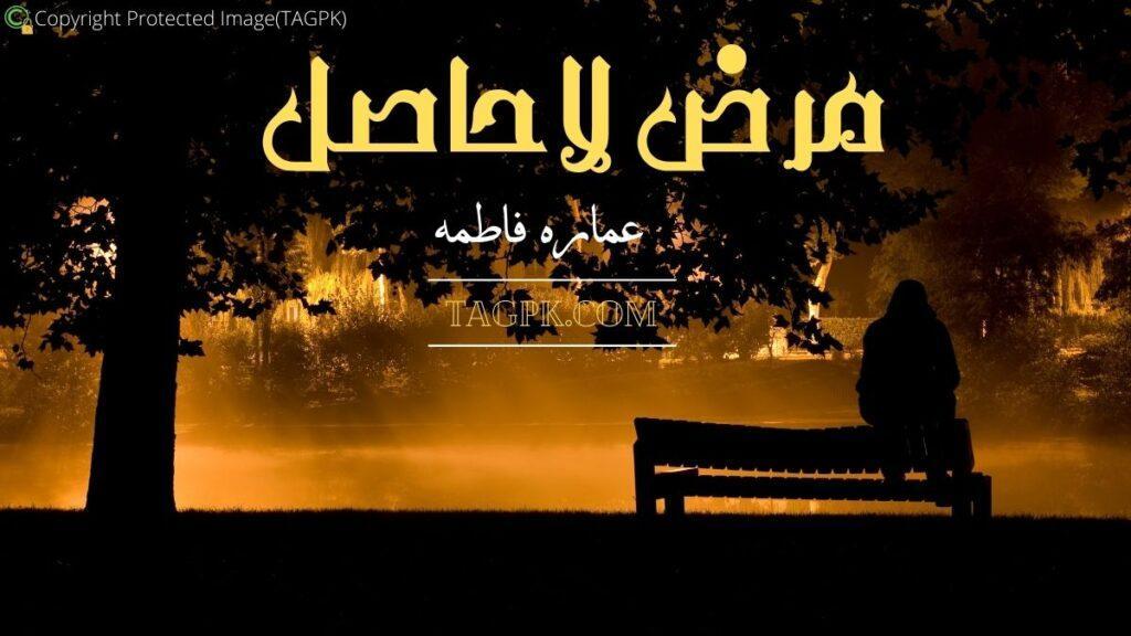 Marz E Lahasil By Ammara Fatima