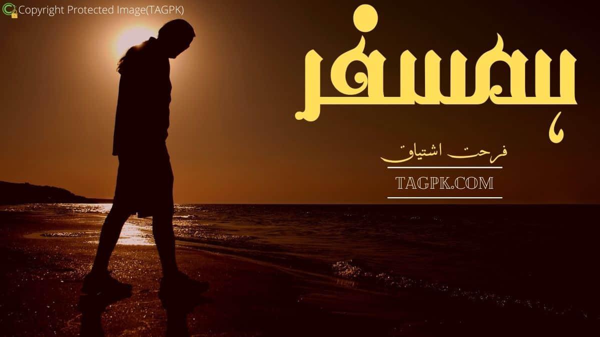 Humsafar By Farhat Ishtiaq Complete Novel Download PDF
